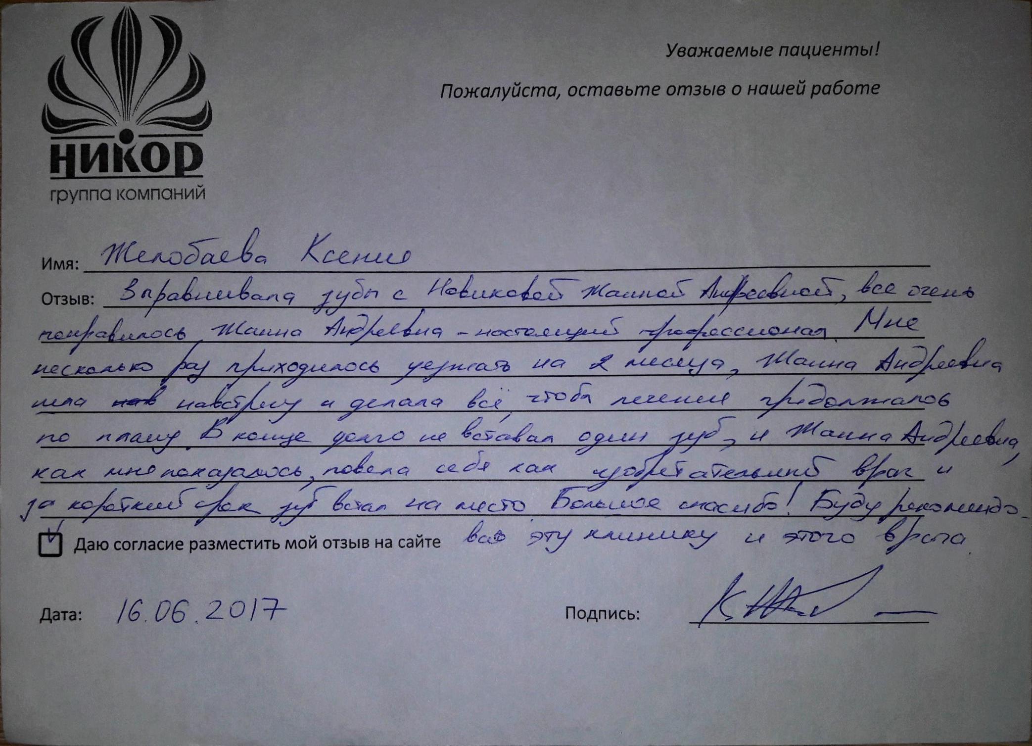 Желобаева Ксения