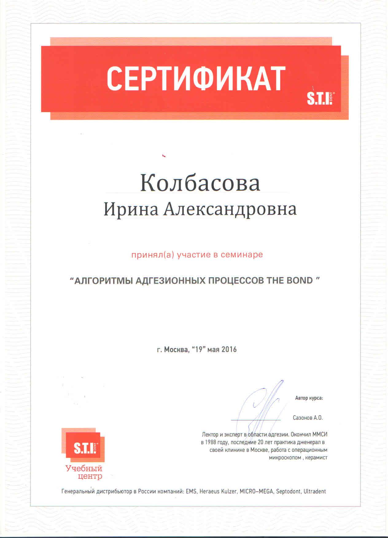 Колбасова И.А.10