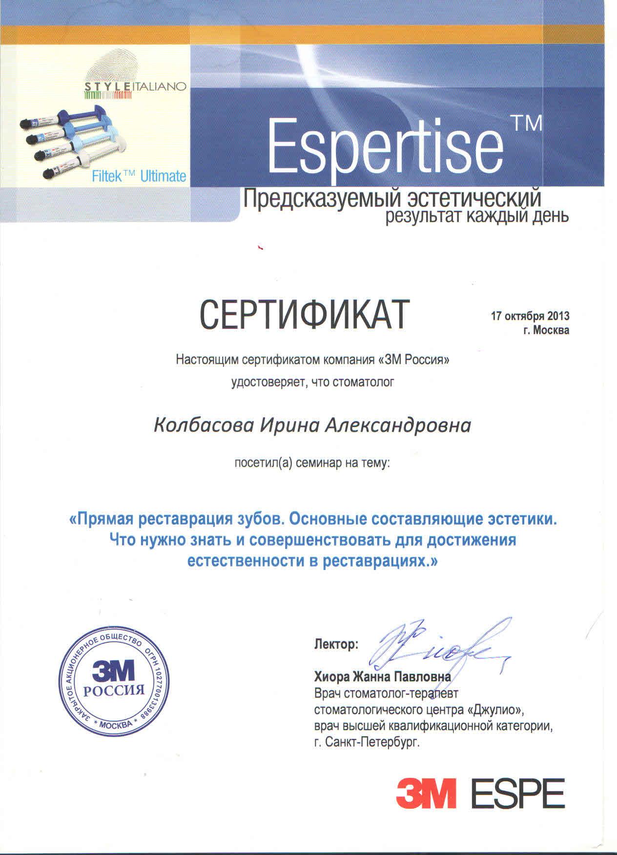 Колбасова И.А.11