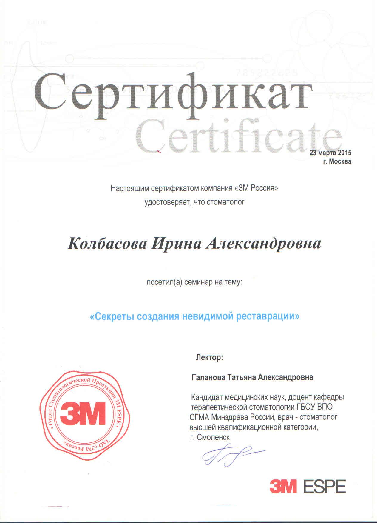 Колбасова И.А.13