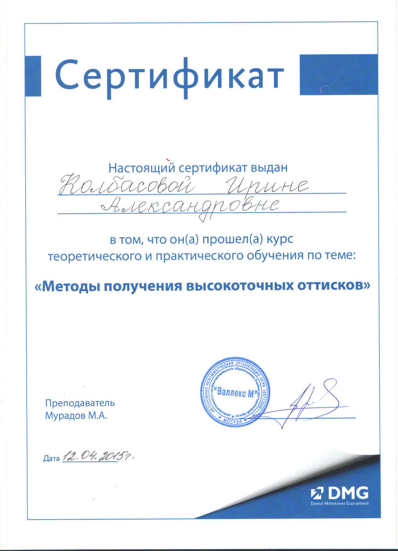 Колбасова И.А.14