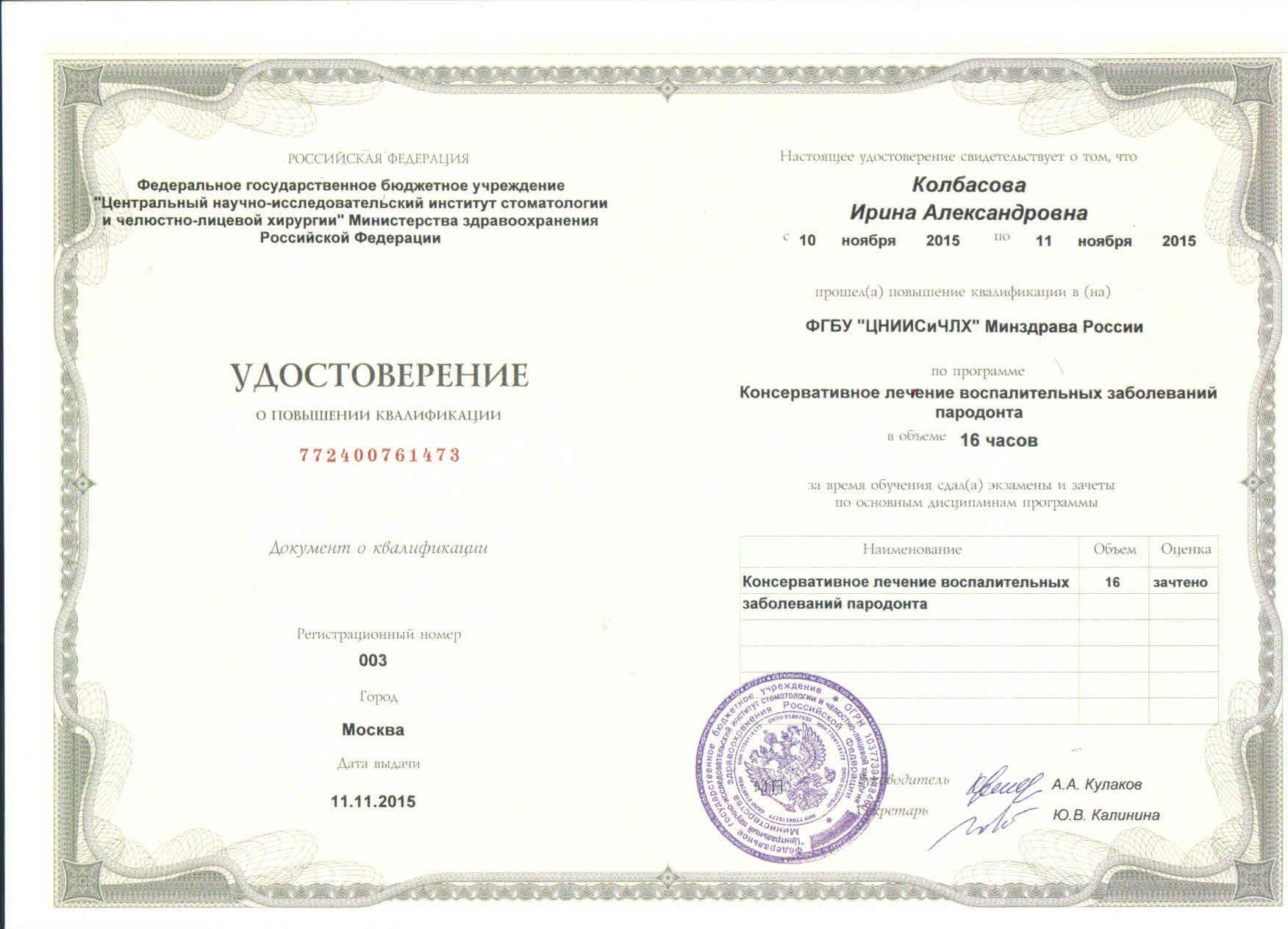 Колбасова И.А.2