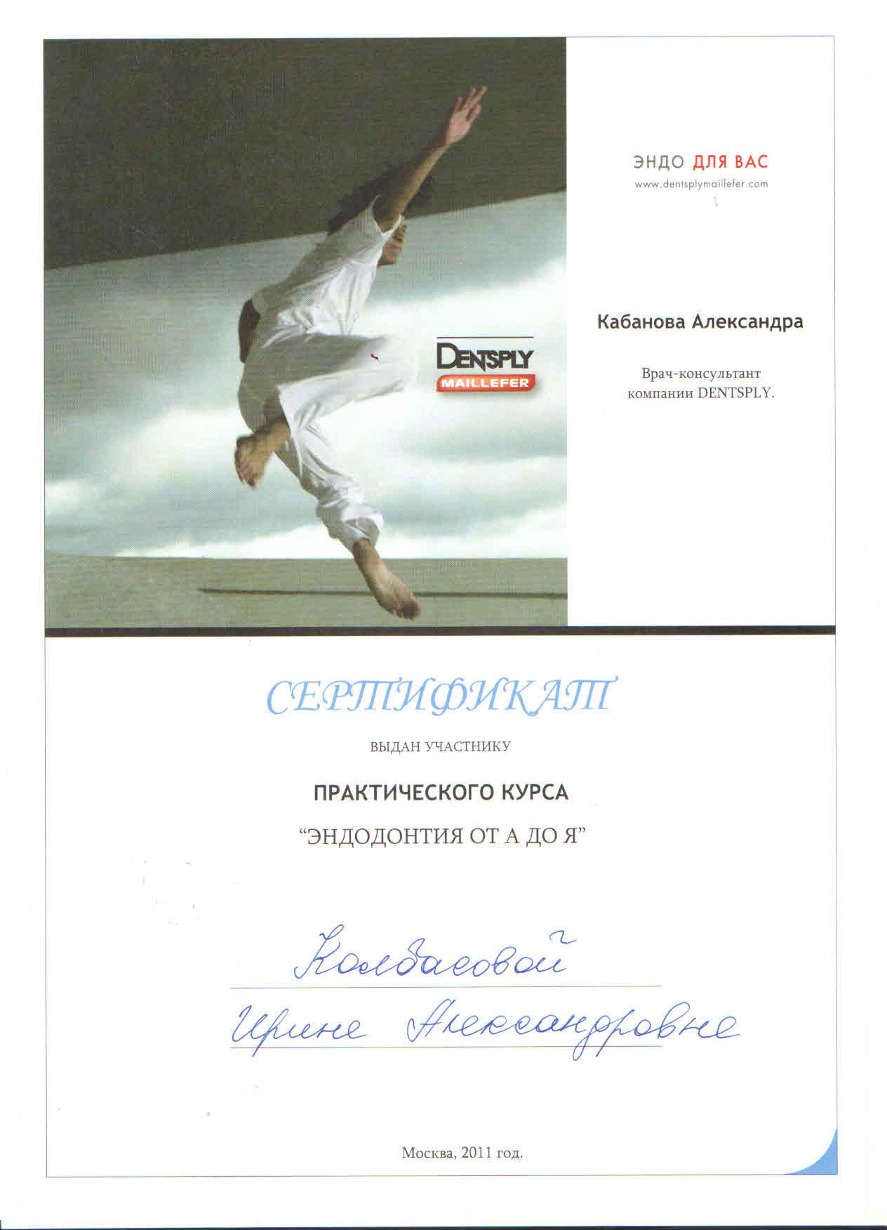 Колбасова И.А.20
