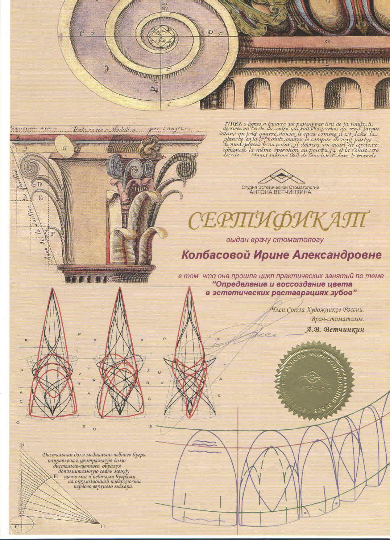 Колбасова И.А.27
