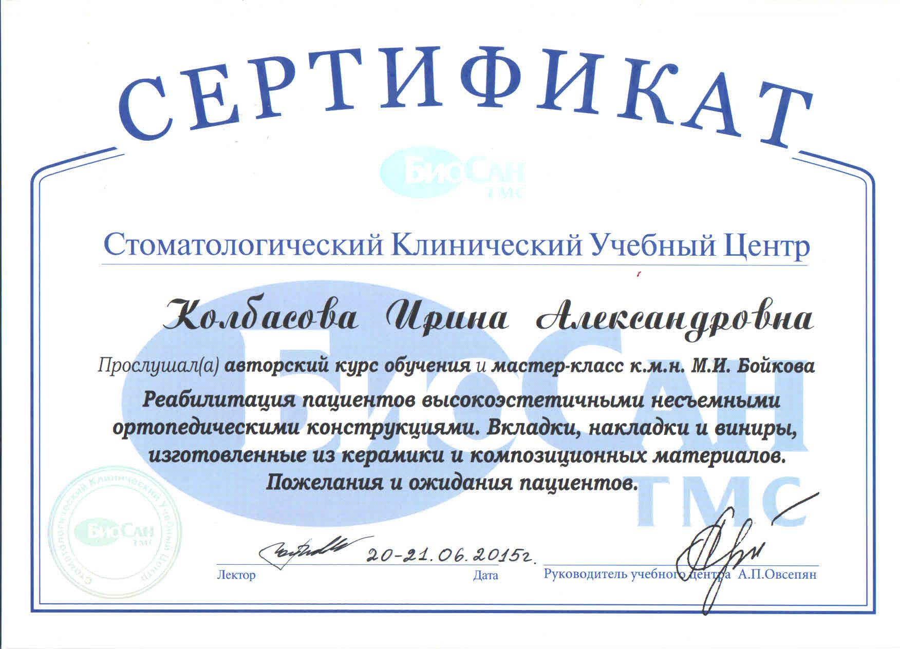 Колбасова И.А.29