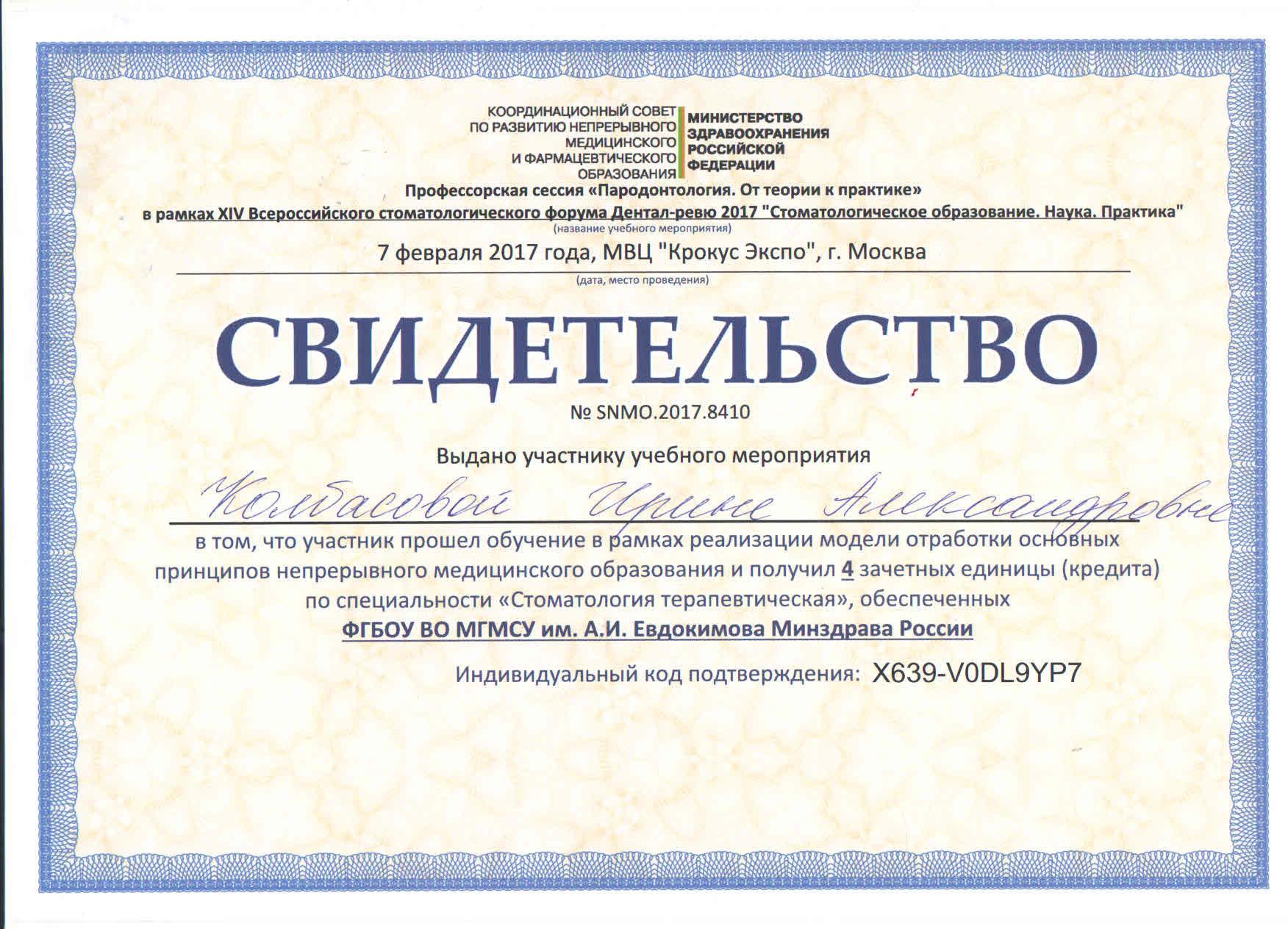 Колбасова И.А.3
