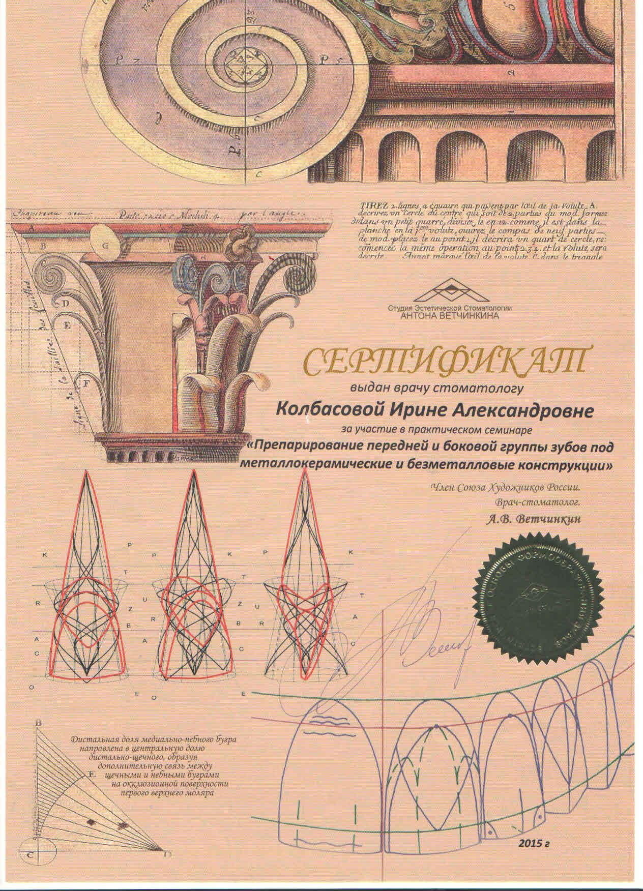 Колбасова И.А.32