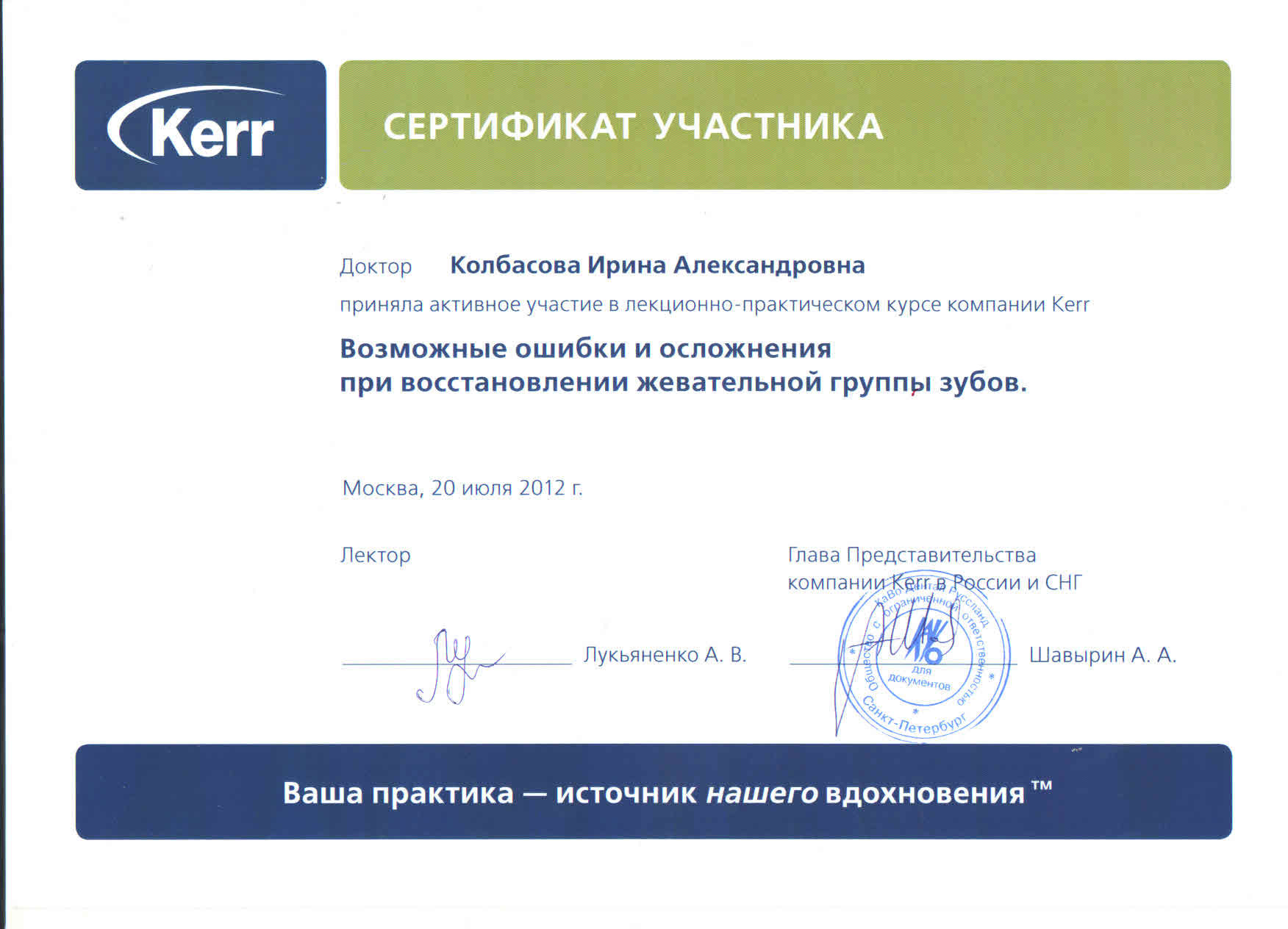 Колбасова И.А.4
