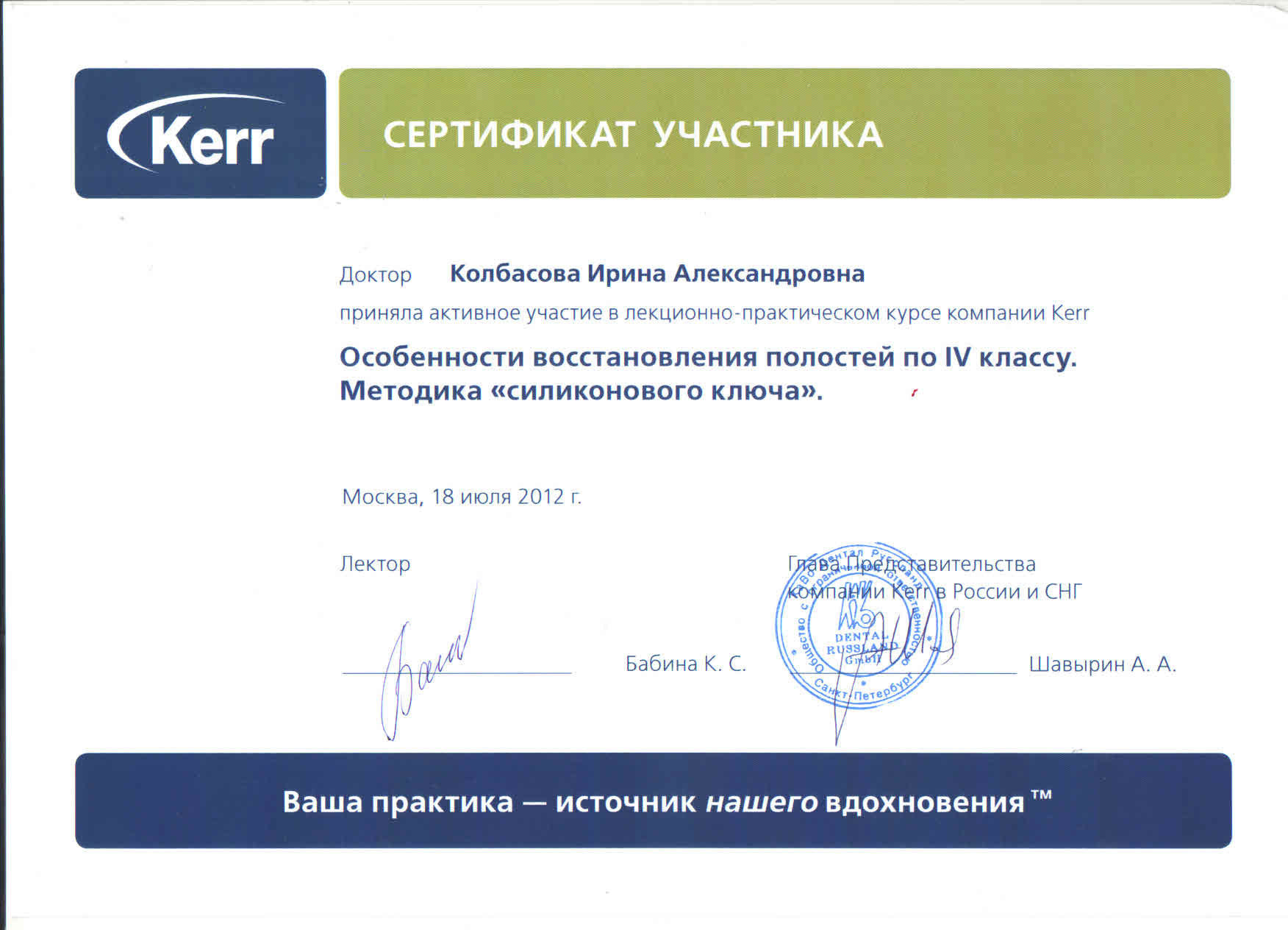 Колбасова И.А.8