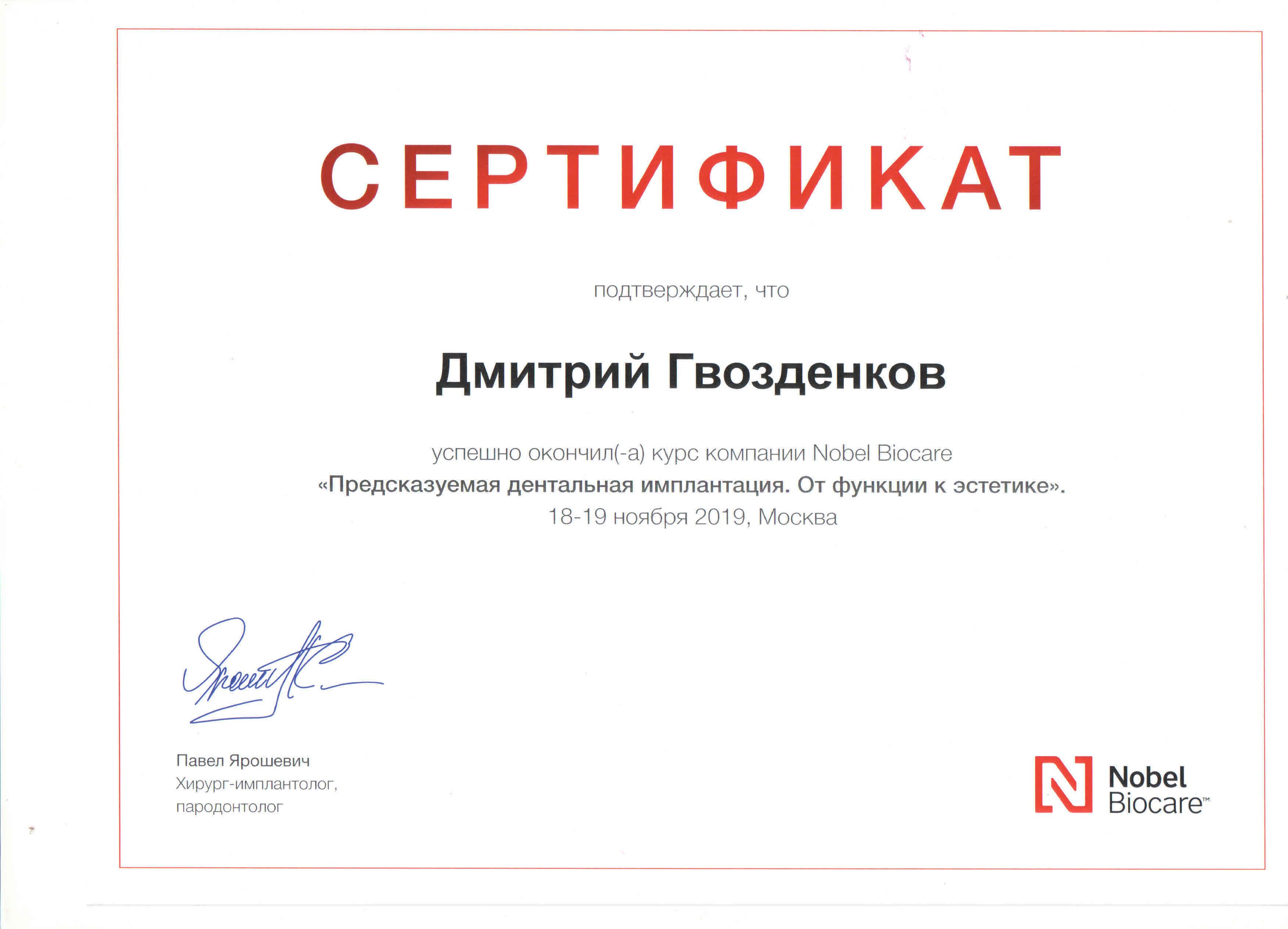Гвозденков Дмитрий-Нобель