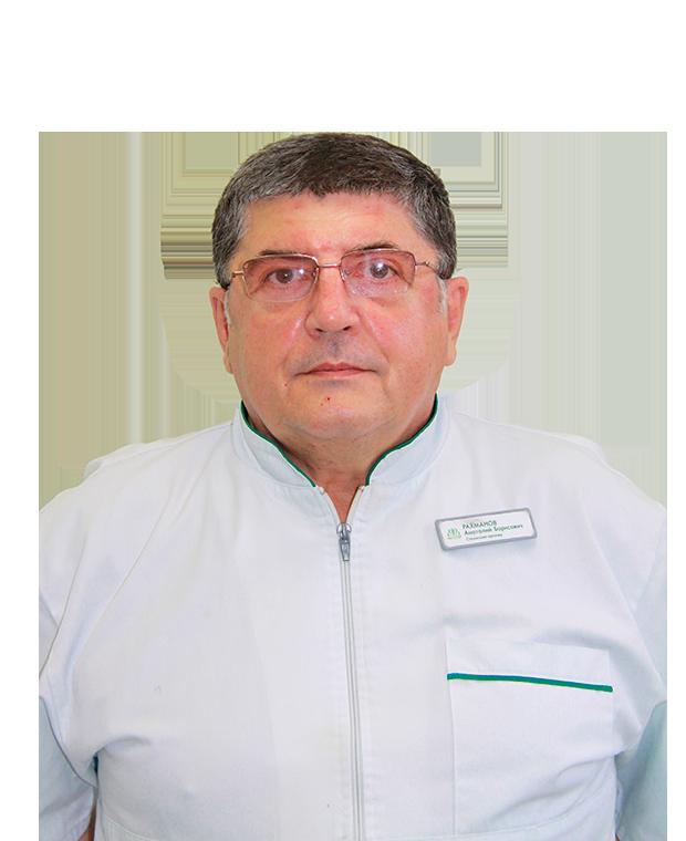 Рахманов Анатолий Борисович