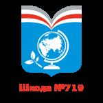 Школа №719 (Государственные и муниципальные учреждения)