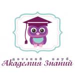 Академия знаний (Детские сады и досуговые центры)