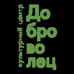 КЦ Доброволец (Государственные и муниципальные учреждения)
