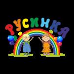 Русинка (Детские сады и досуговые центры)