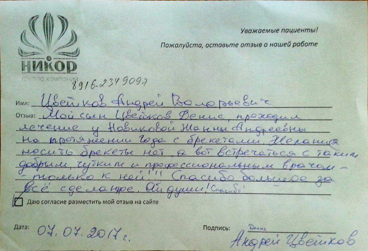 Цветков Андрей Валерьевич (89162349097)