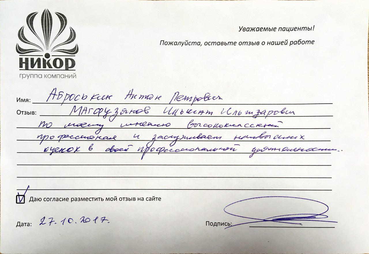 Аброськин Антон Петрович