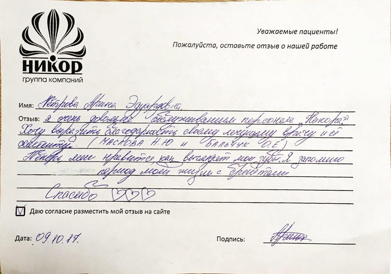 Петрова Арина Эдуардовна