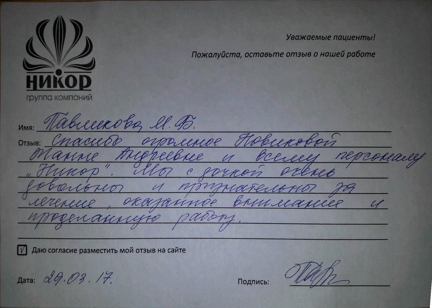 Павликова М. Б.