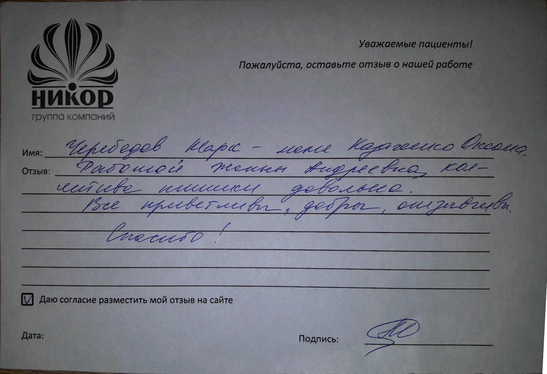 Черебедов Марис - жена Кадаченко Оксана