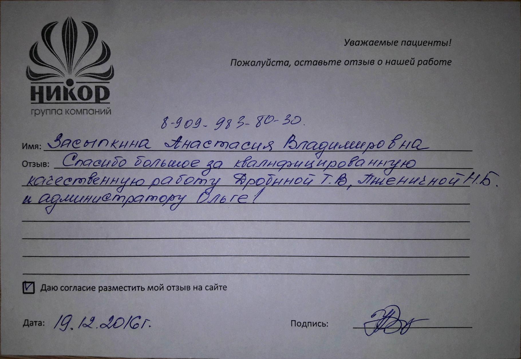 Засыпкина Анастасия Владимировна