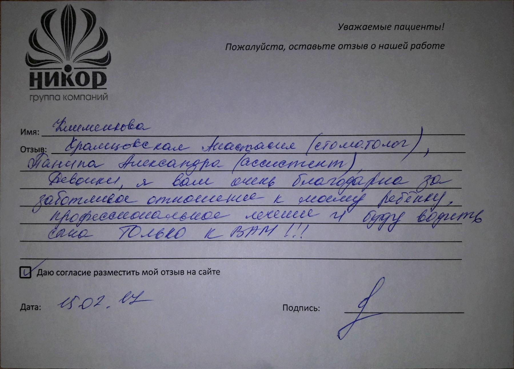 Клименкова