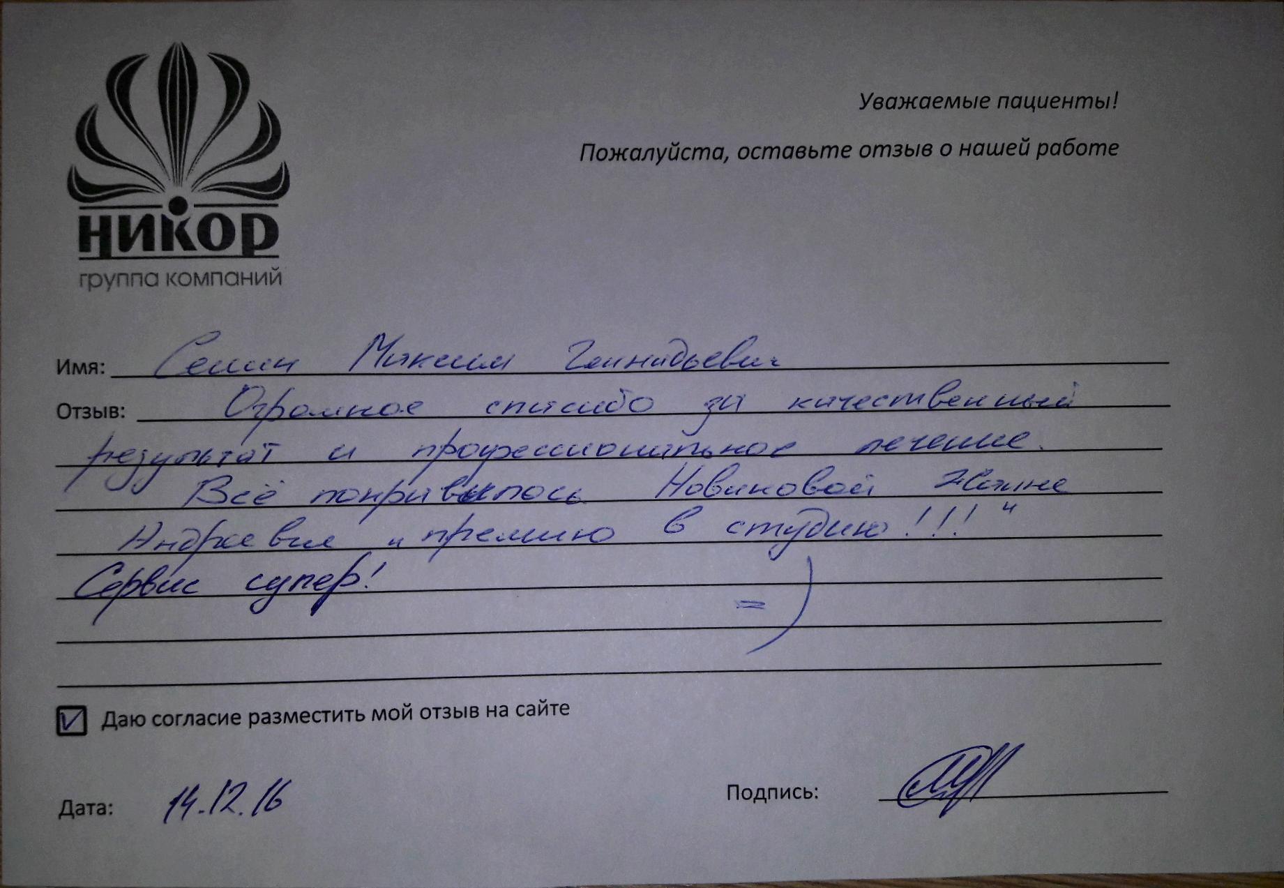 Максим Геннадьевич