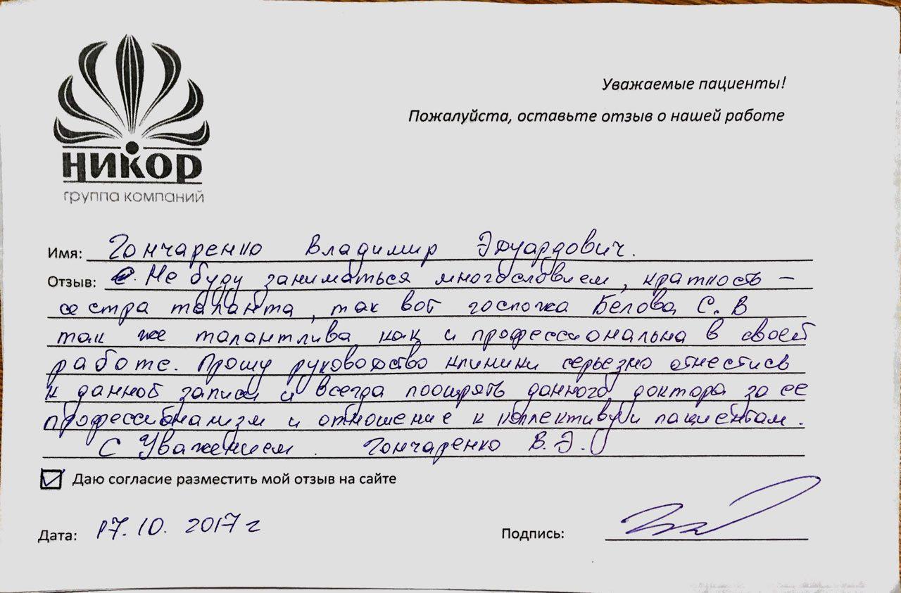 Гончаренко Владимир Эдуардович