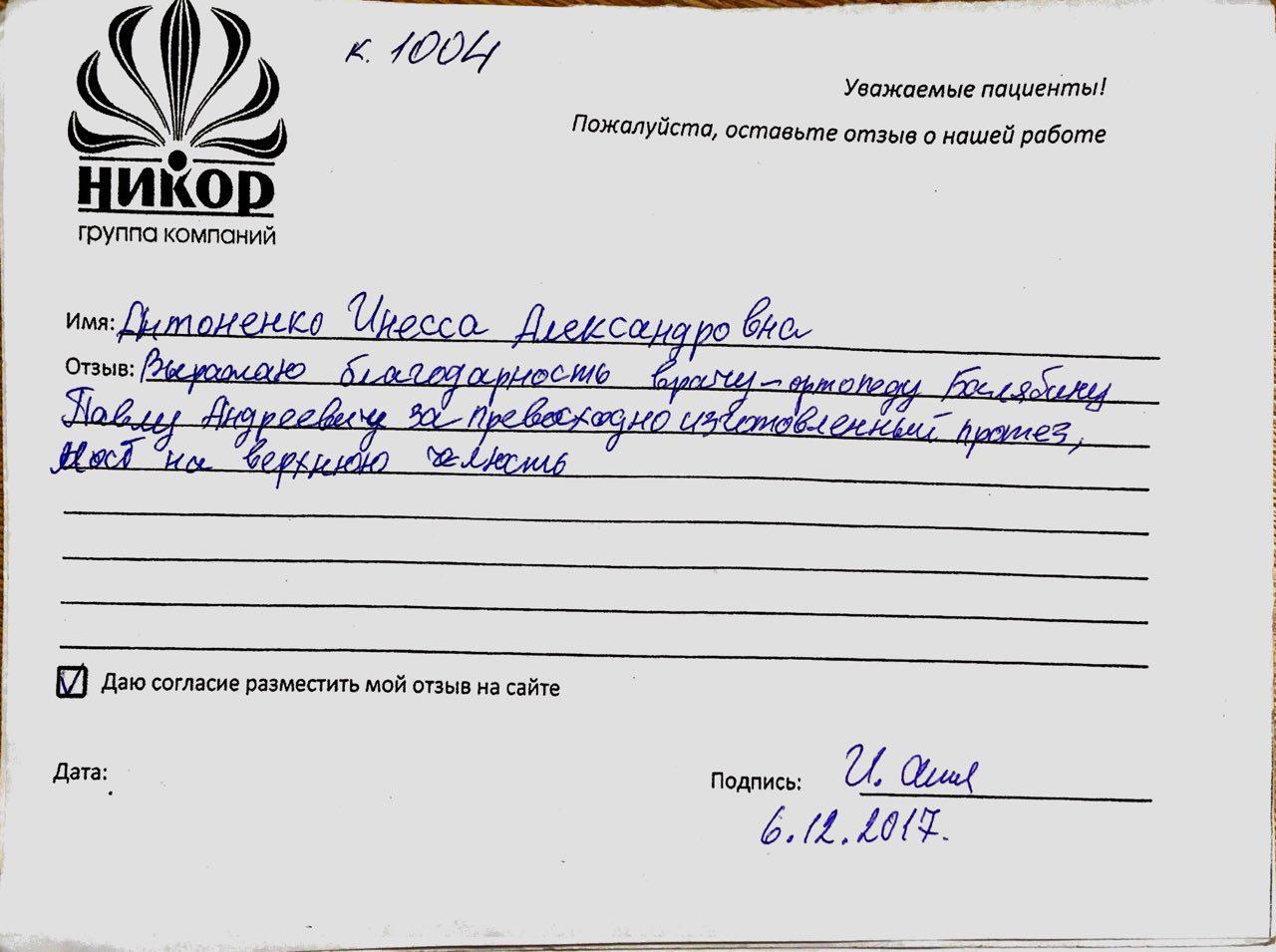 Антоненко Инесса Александровна