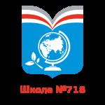 Школа №718 (Государственные и муниципальные учреждения)