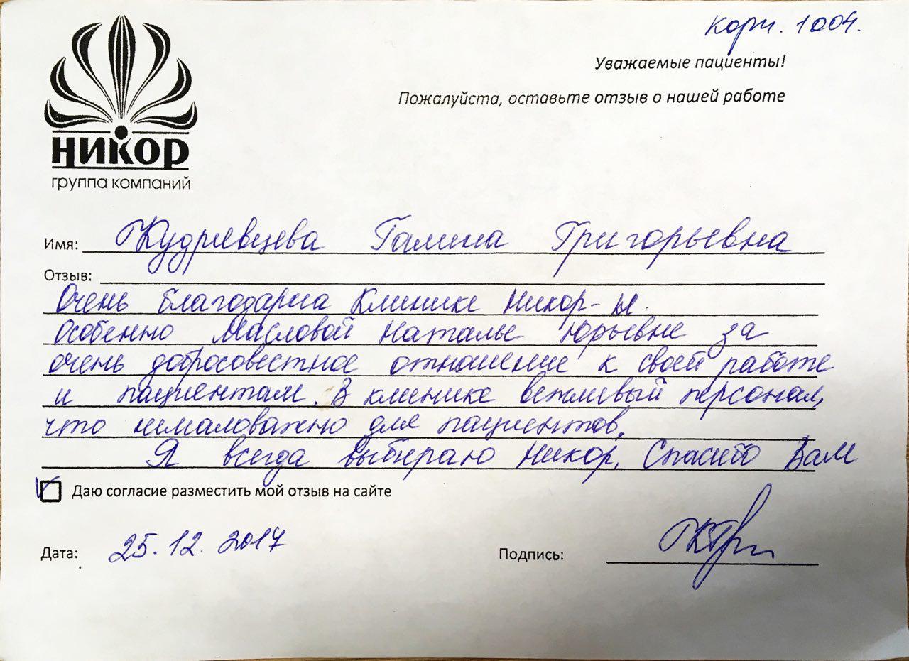 Кудрявцева Полина Григорьевна