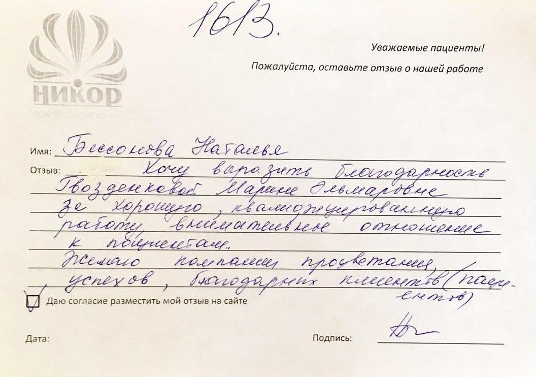 Бессонова Наталья