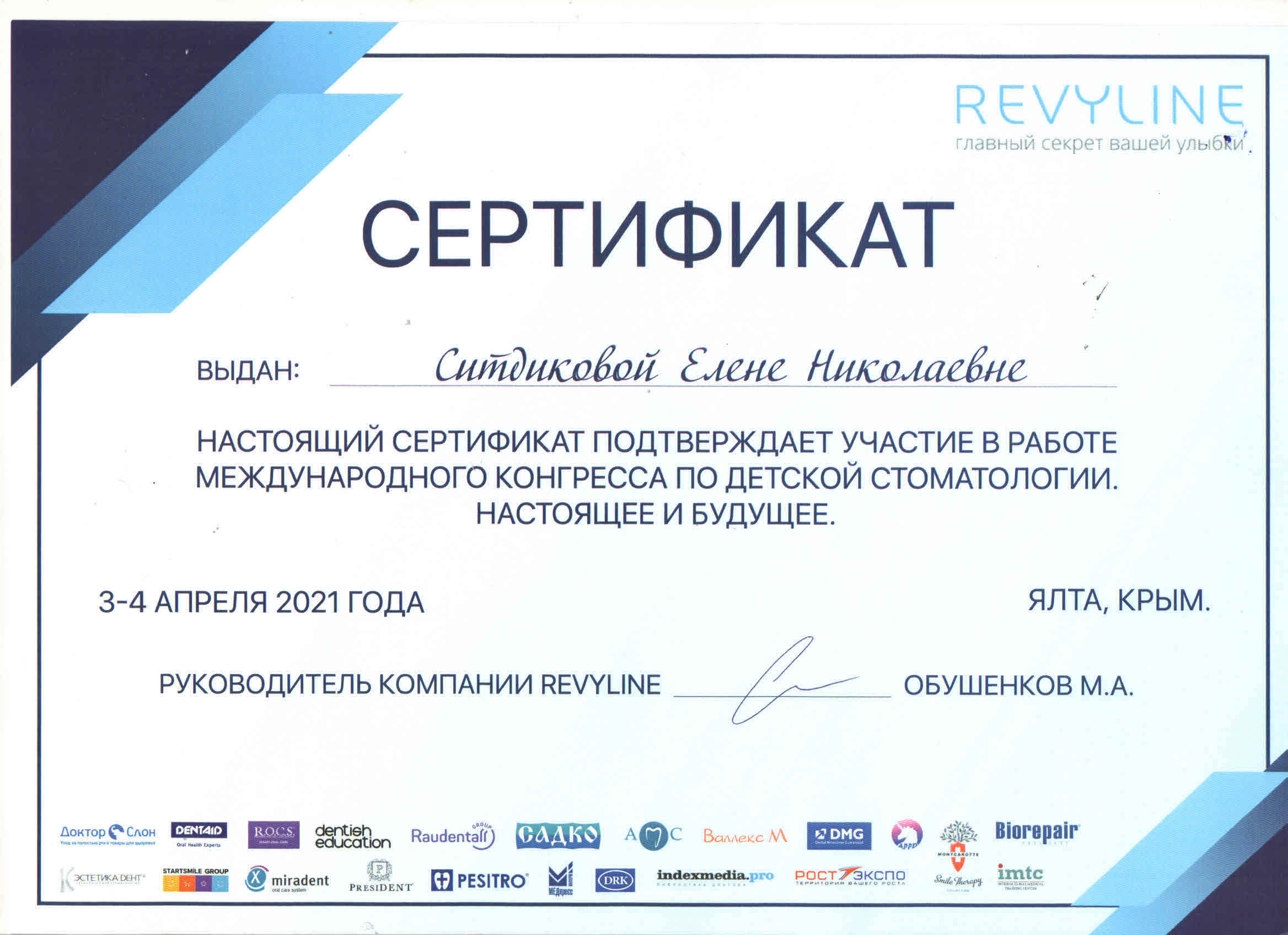 Ситдикова Е.Н.