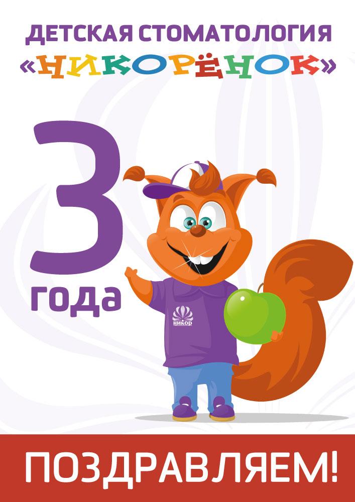 Детской стоматологии «Никорёнок» исполнилось 3 года!