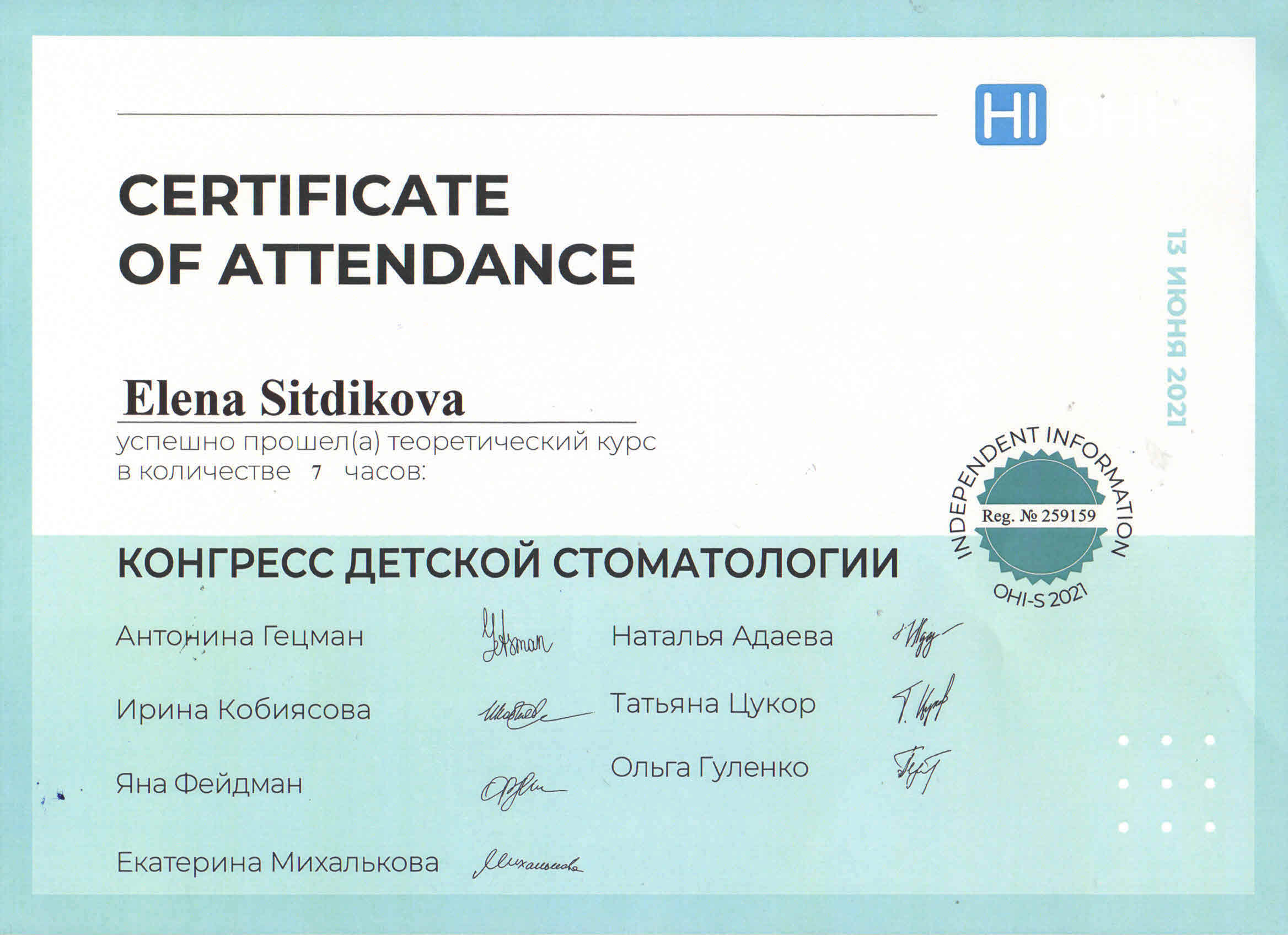 ситдикова сертификат