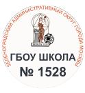 Школа №1528 (Государственные и муниципальные учреждения)