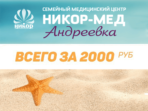 Санаторно-курортная карта в Мед-центре «Никор-Мед» Андреевка.