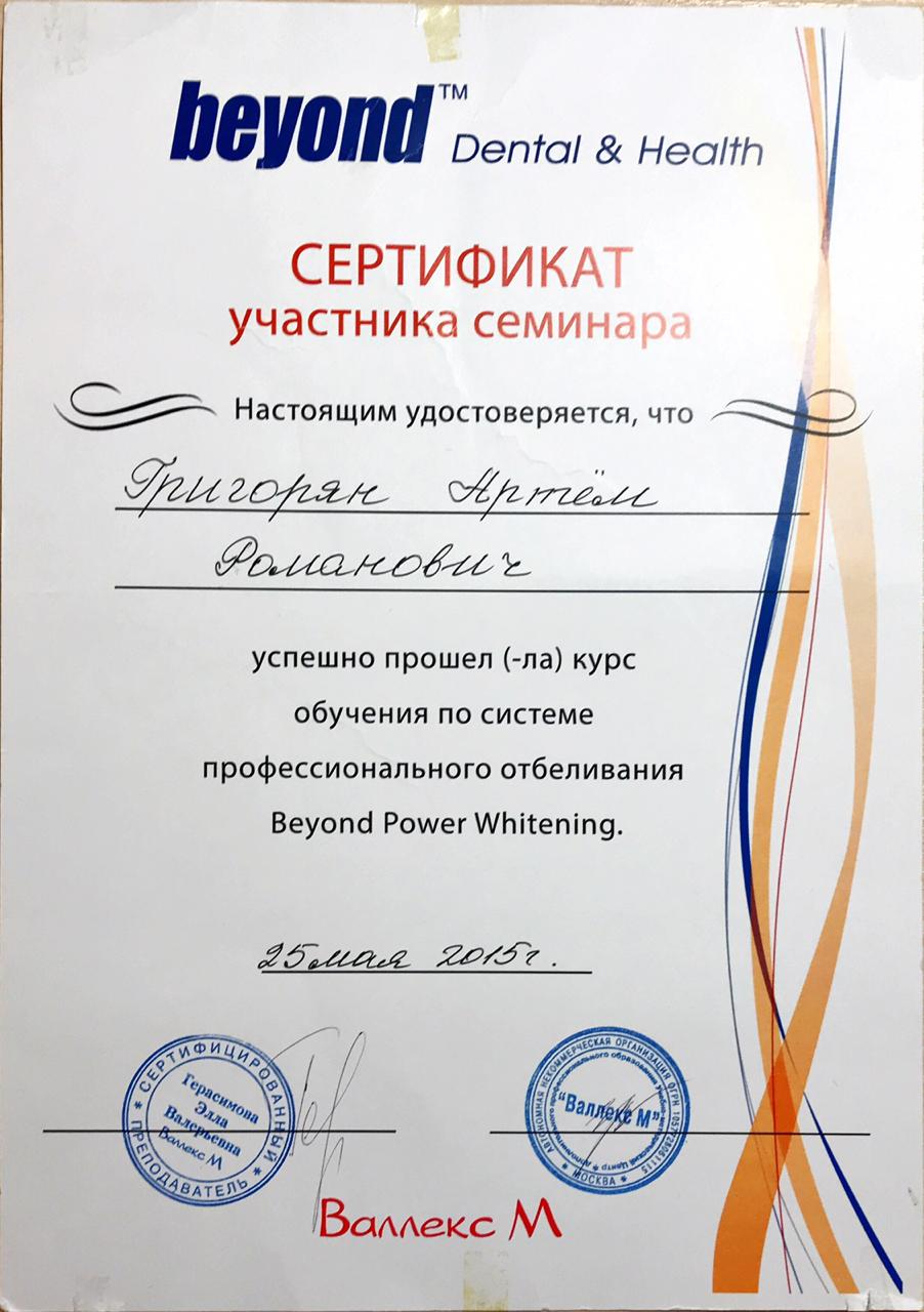 grigoryan4