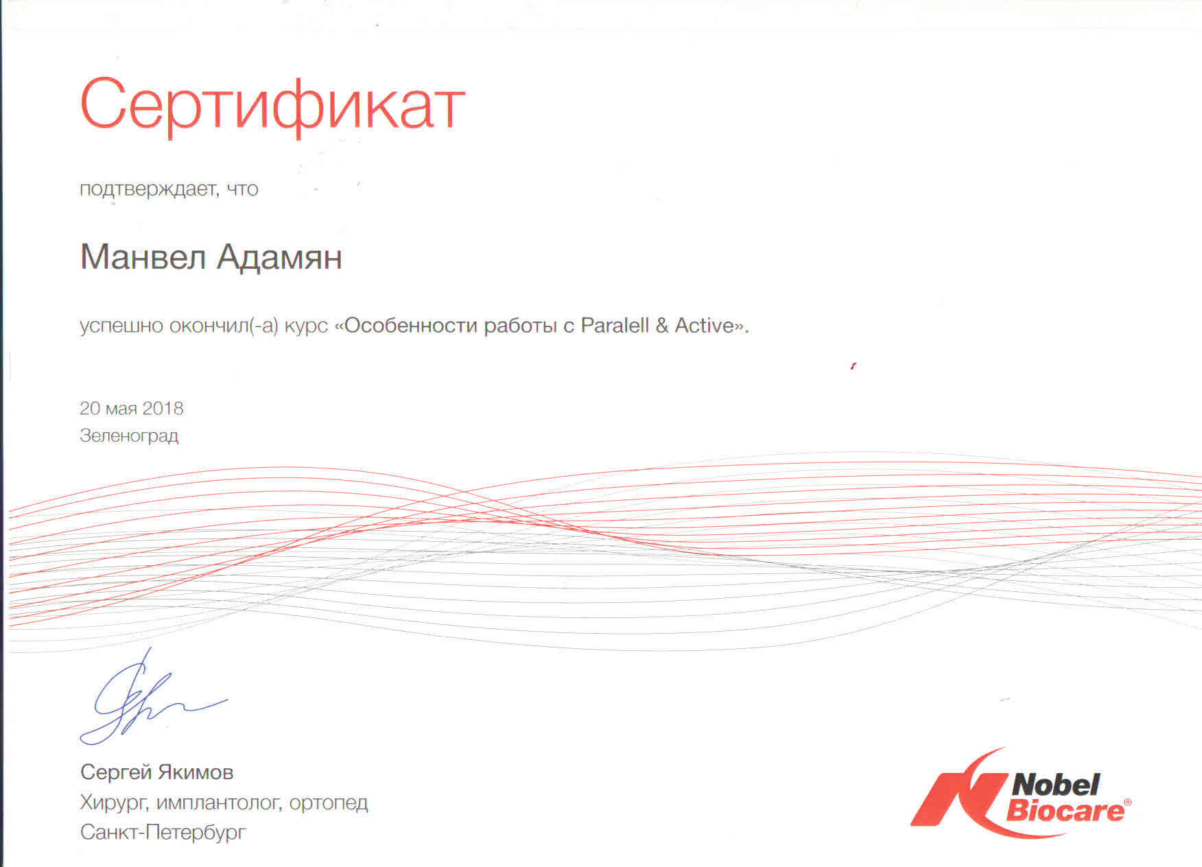 Адамян М.О.4
