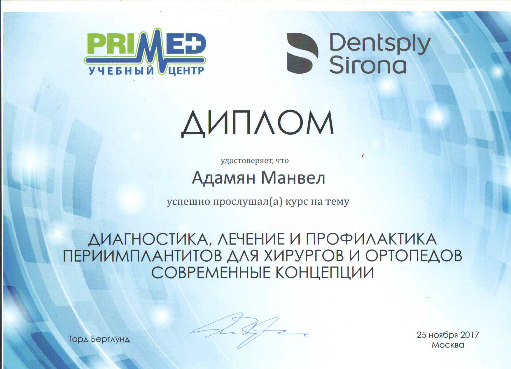 Адамян М.О.7