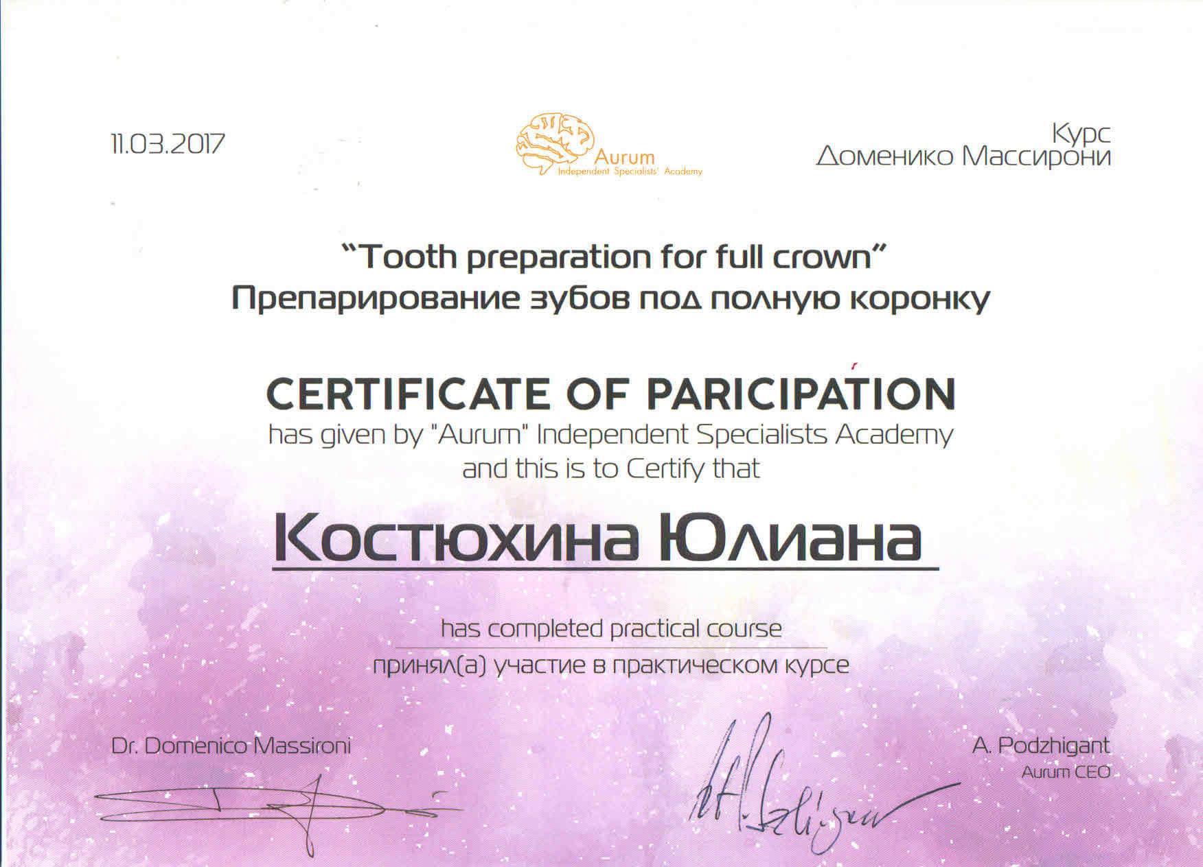 Костюхина Ю.А.19