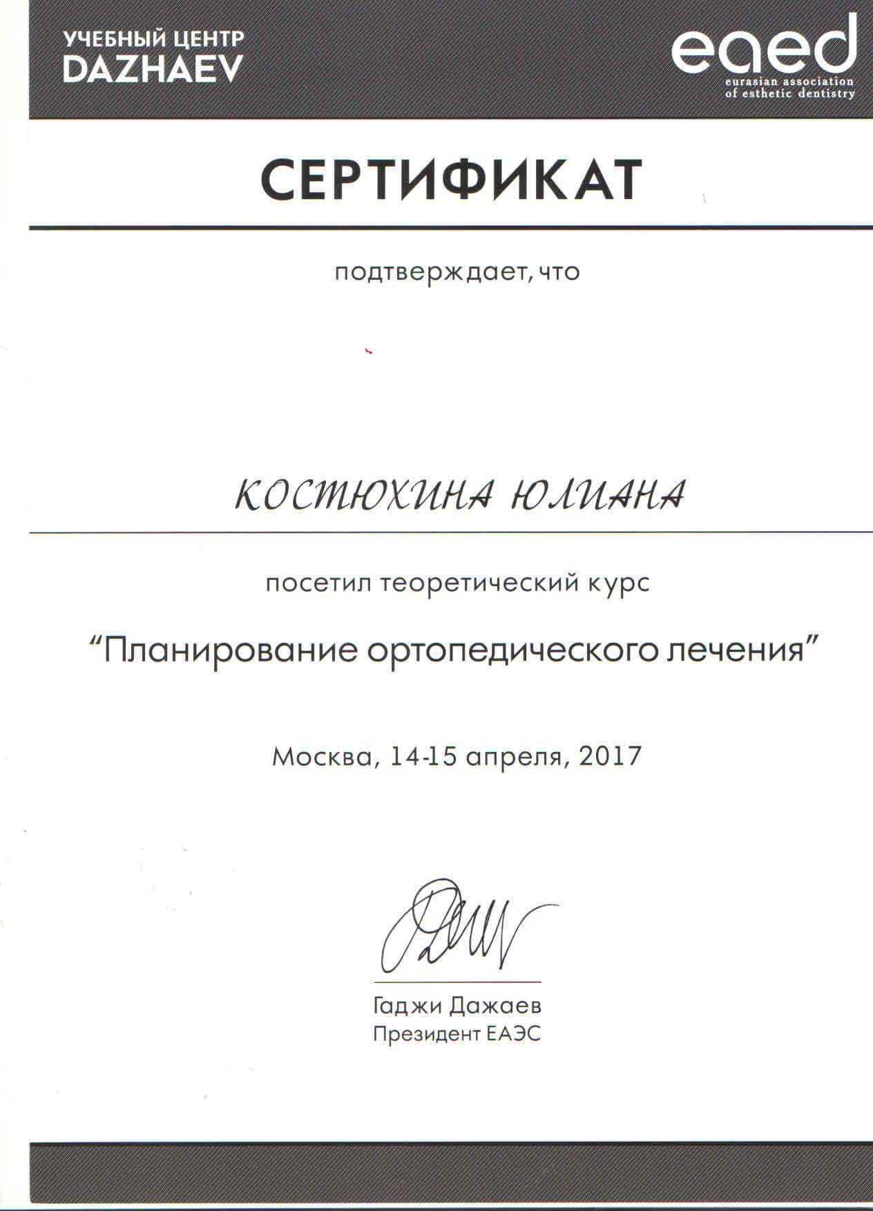 Костюхина Ю.А.5