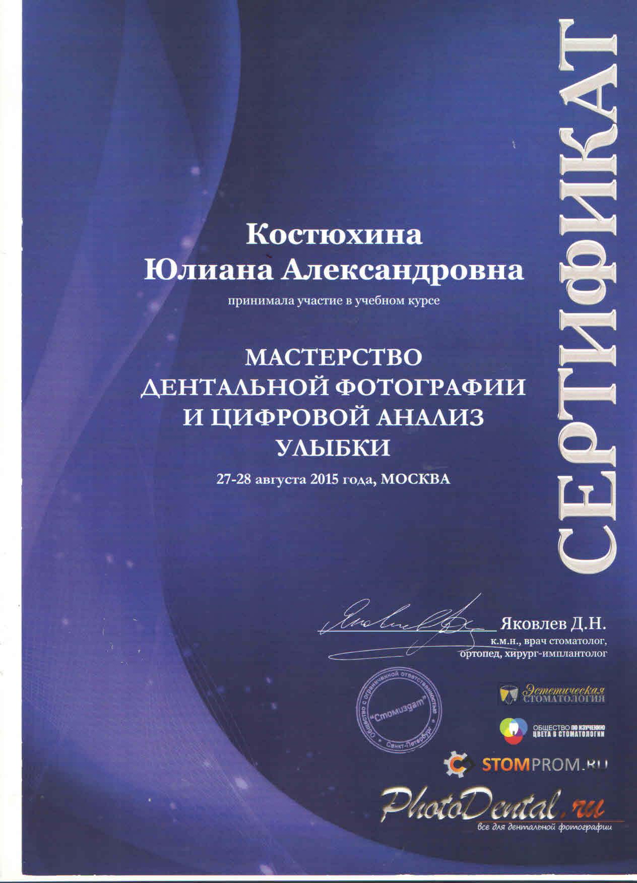 Костюхина Ю.А.7