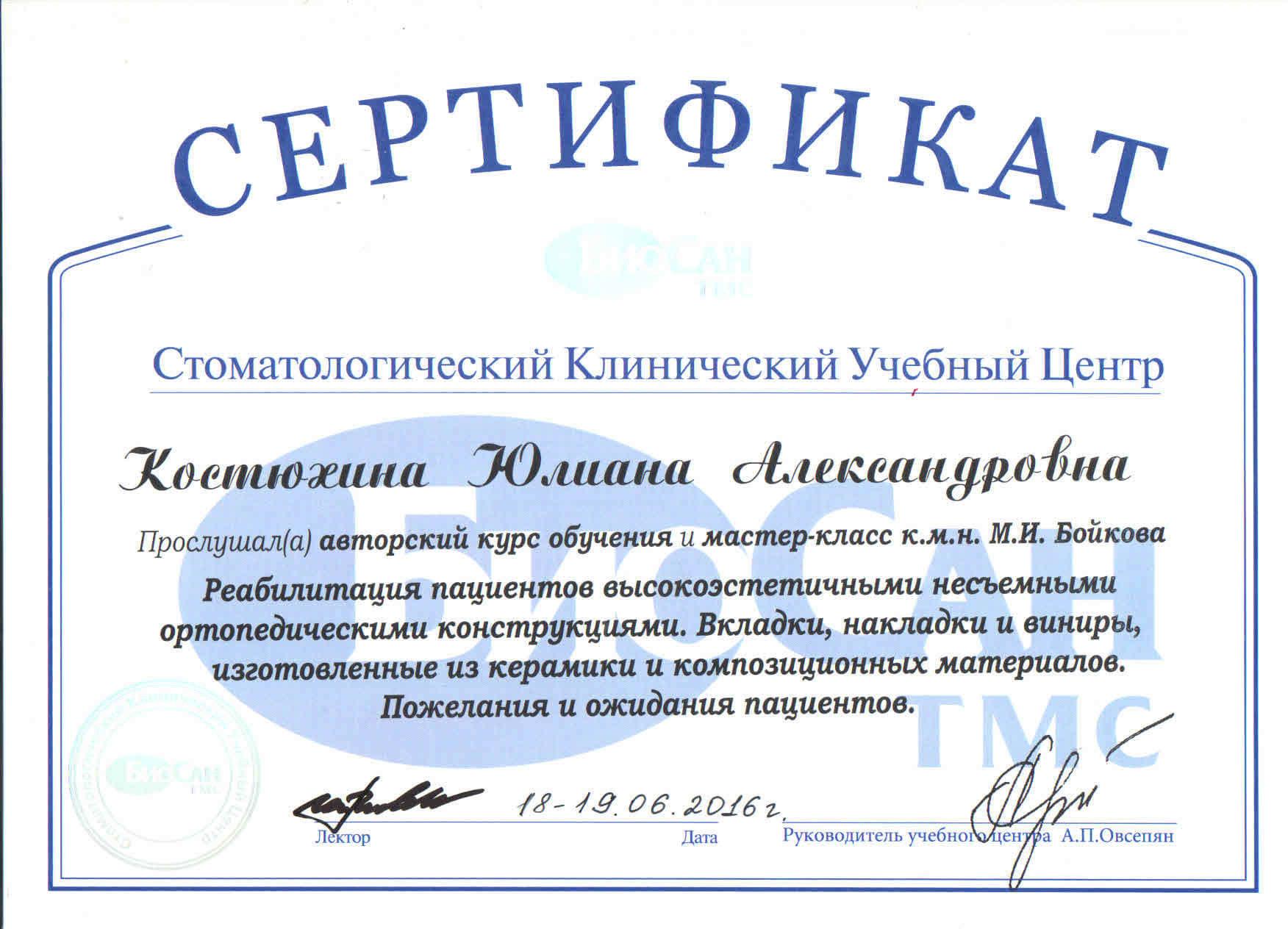 Костюхина Ю.А.8