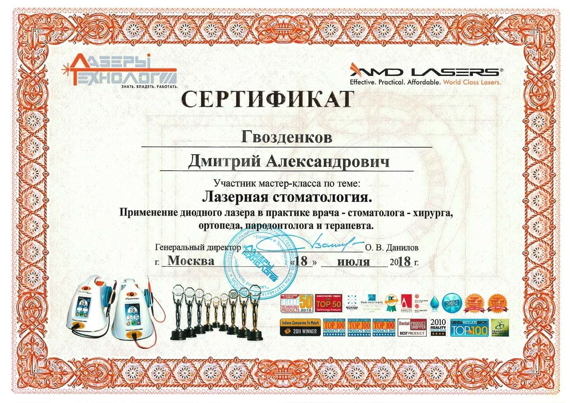 СЕРТИФИКАТ_Лазерная стоматология