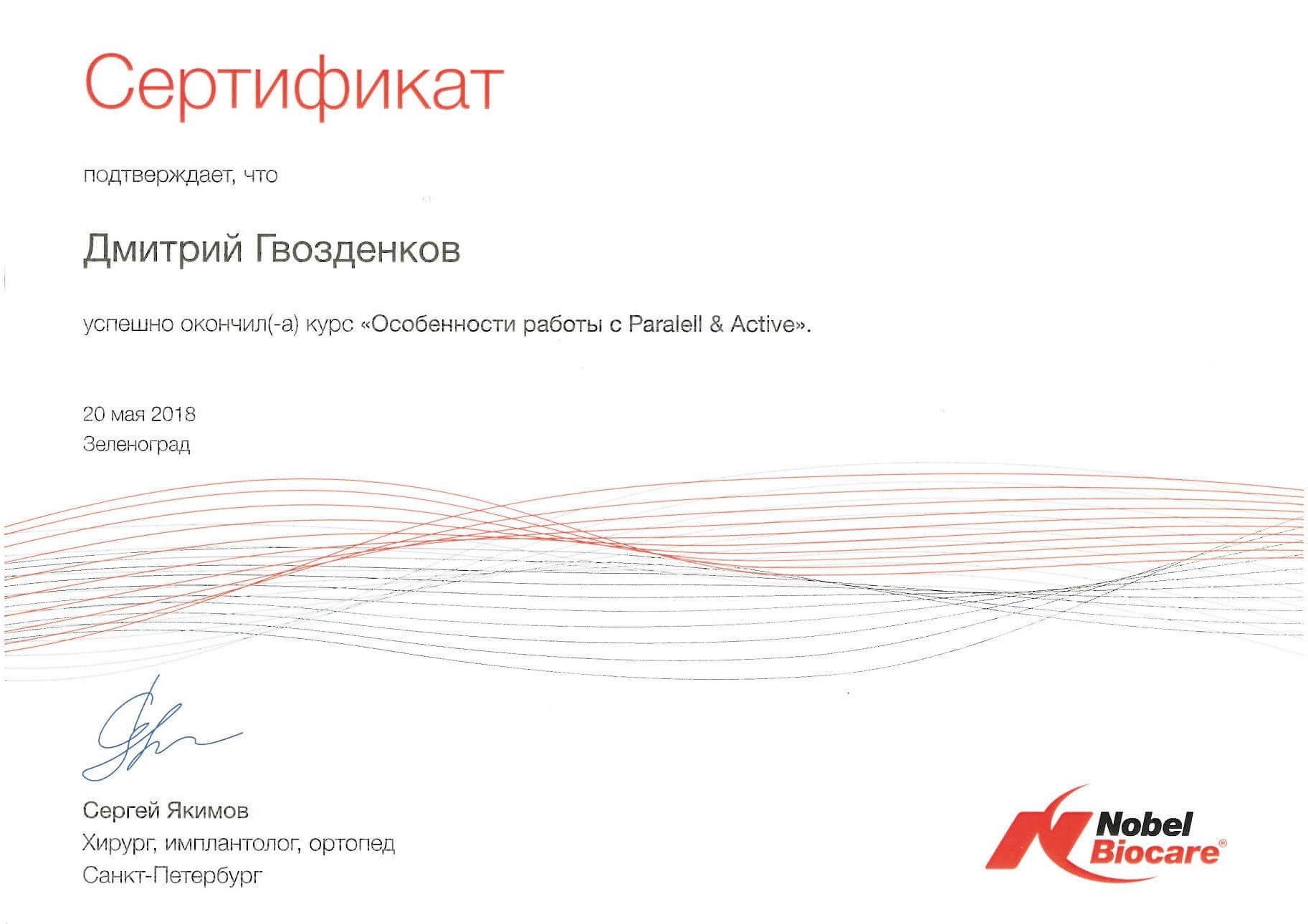 СЕРТИФИКАТ_Особенности работы с Paralell & Active