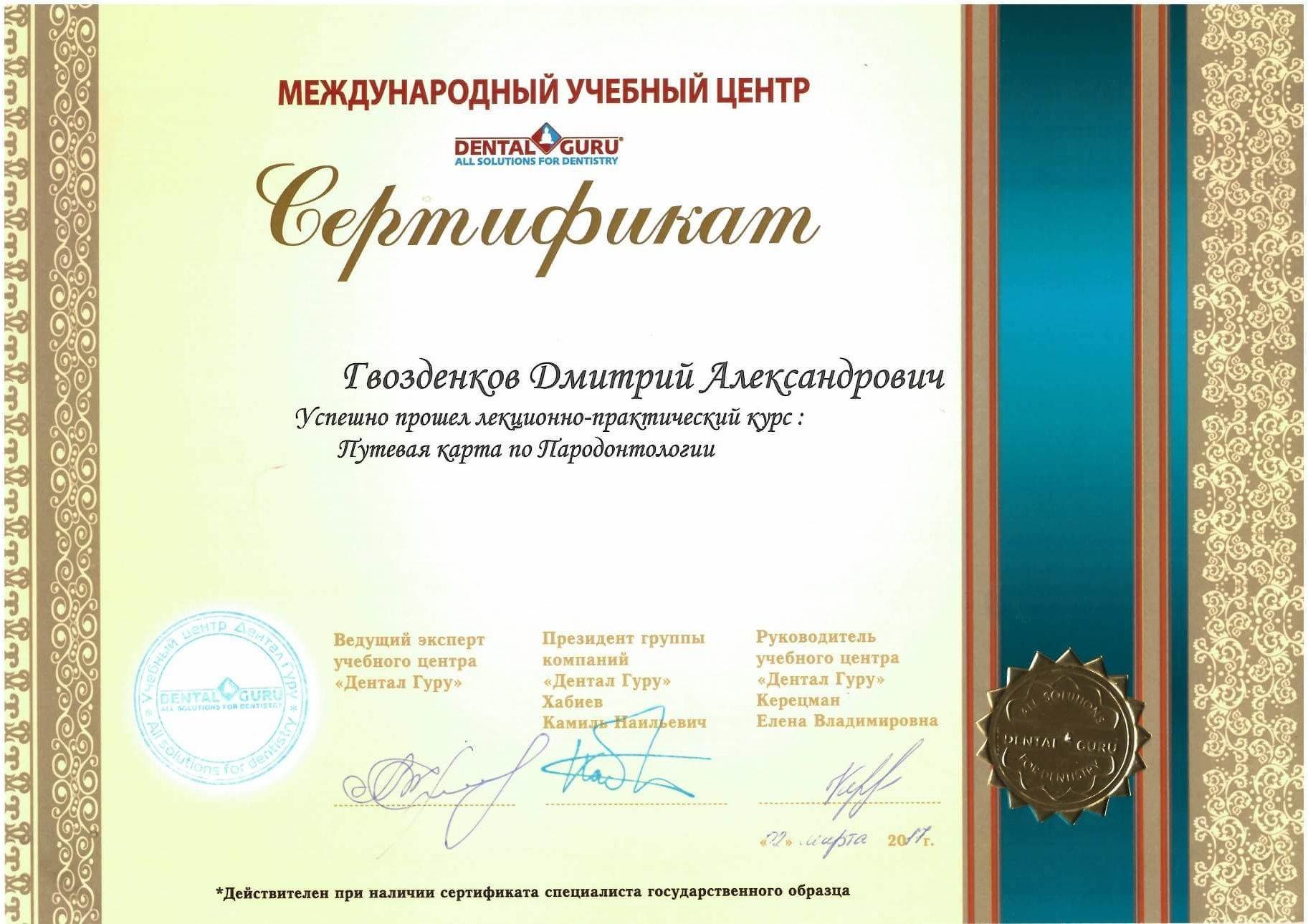 СЕРТИФИКАТ_Путевая карта по пародонтологии