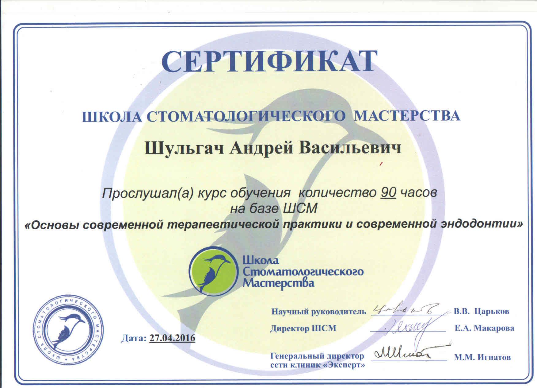 Шульгач А.В.5pg