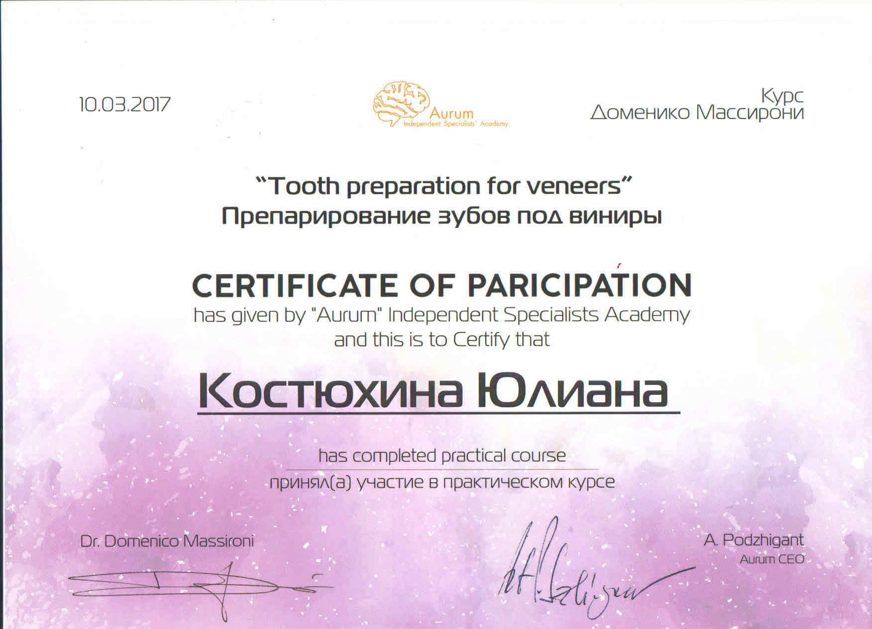 Сертиф. Костюхина 2