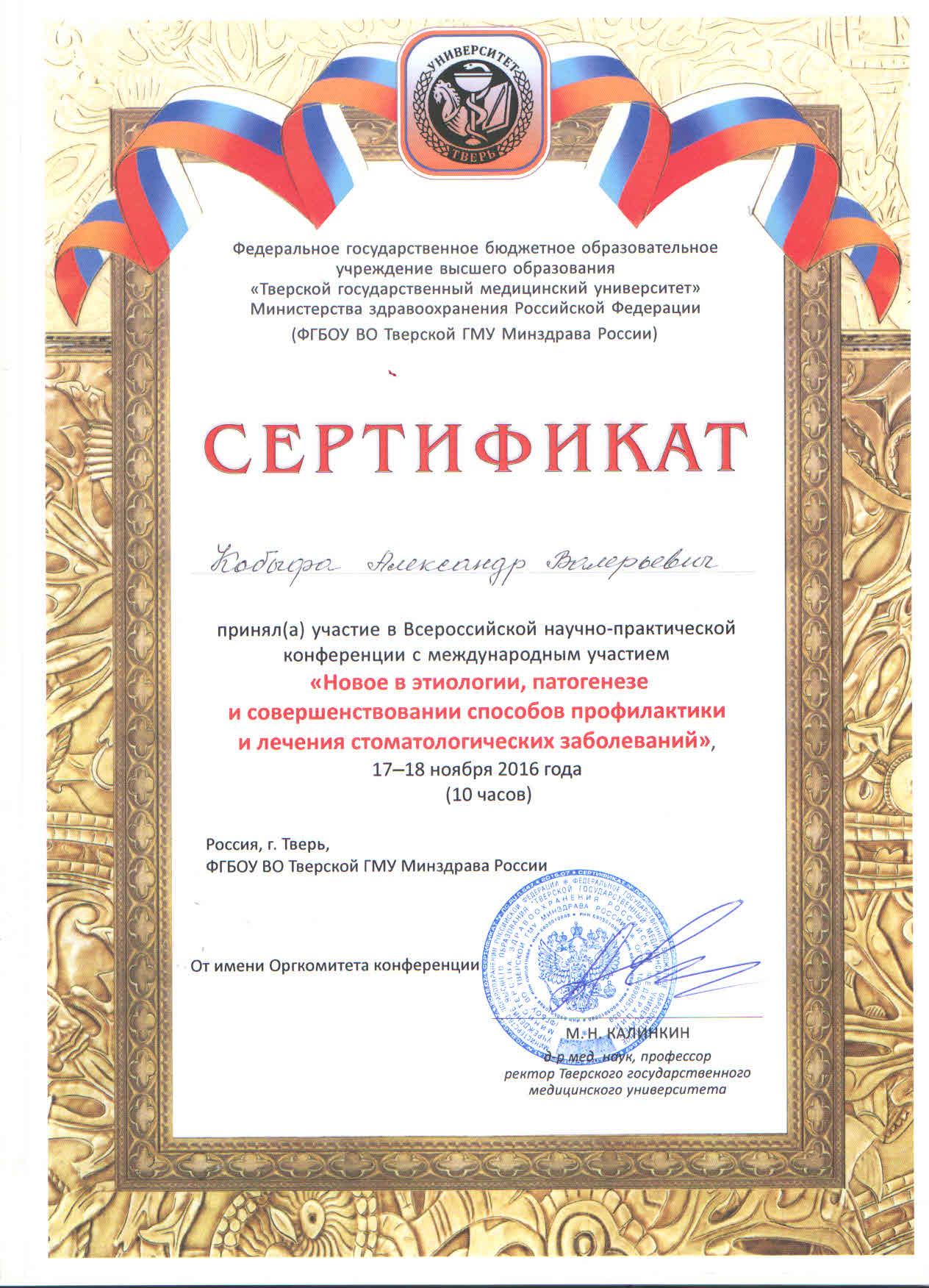 Сертификат 6.